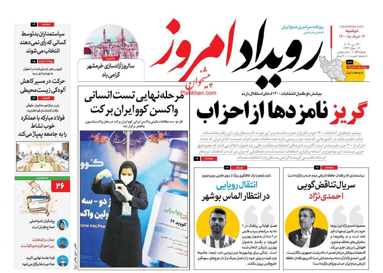 عناوین اخبار روزنامه رویداد امروز در روز دوشنبه ۳ خرداد