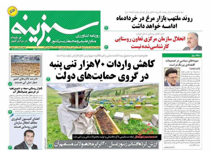 عناوین اخبار روزنامه سبزینه در روز دوشنبه ۳ خرداد