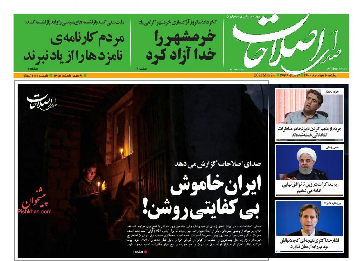عناوین اخبار روزنامه صدای اصلاحات در روز دوشنبه ۳ خرداد