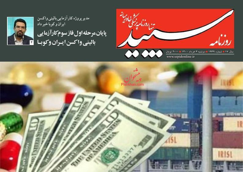 عناوین اخبار روزنامه سپید در روز دوشنبه ۳ خرداد