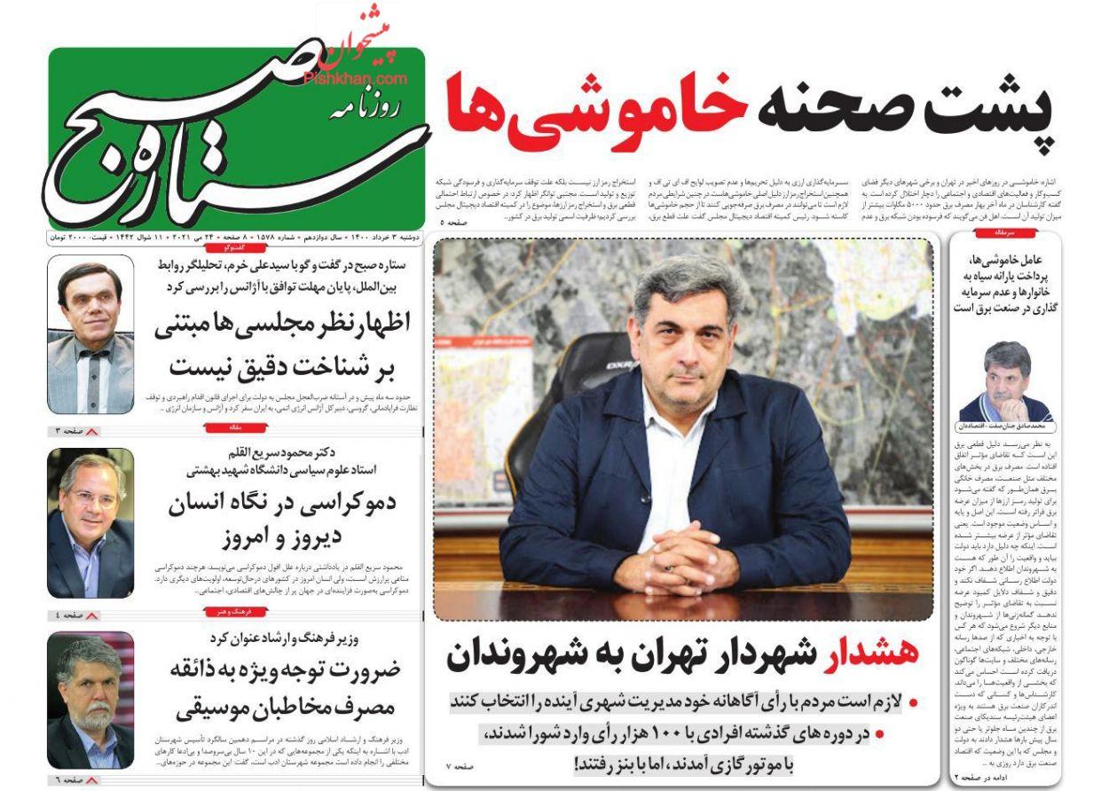 عناوین اخبار روزنامه ستاره صبح در روز دوشنبه ۳ خرداد