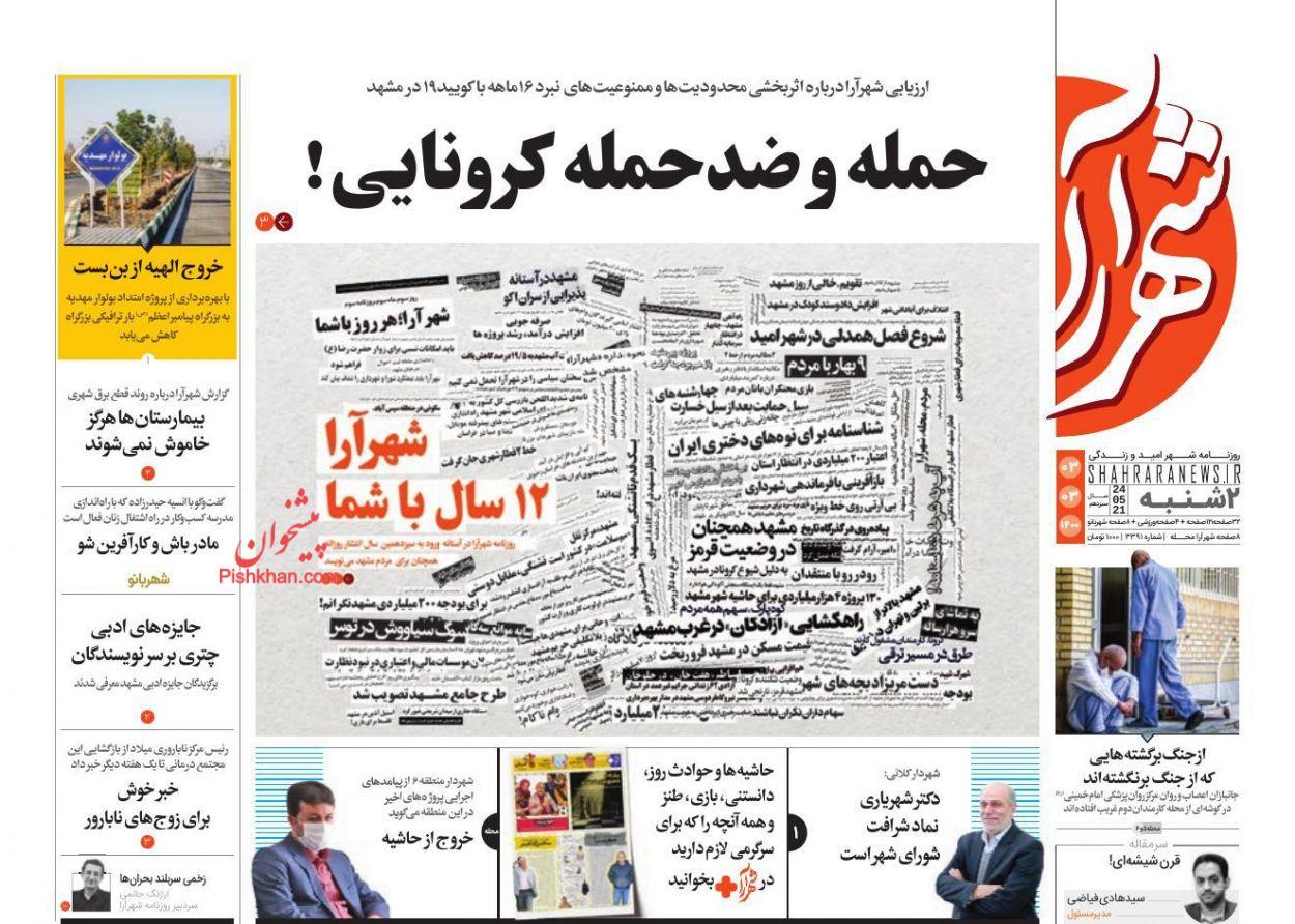 عناوین اخبار روزنامه شهرآرا در روز دوشنبه ۳ خرداد