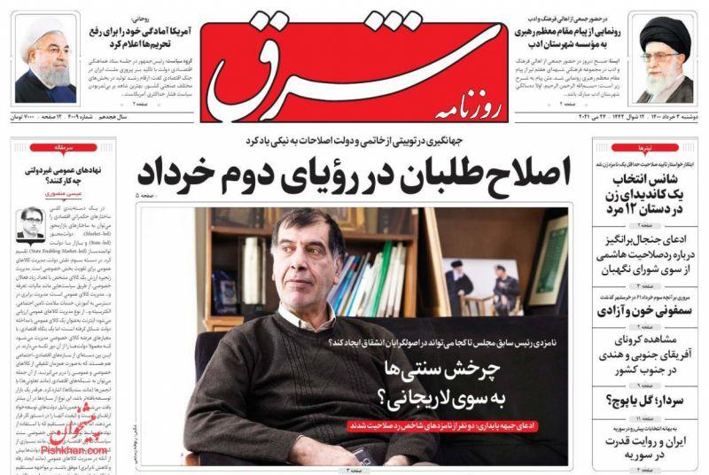 عناوین اخبار روزنامه شرق در روز دوشنبه ۳ خرداد
