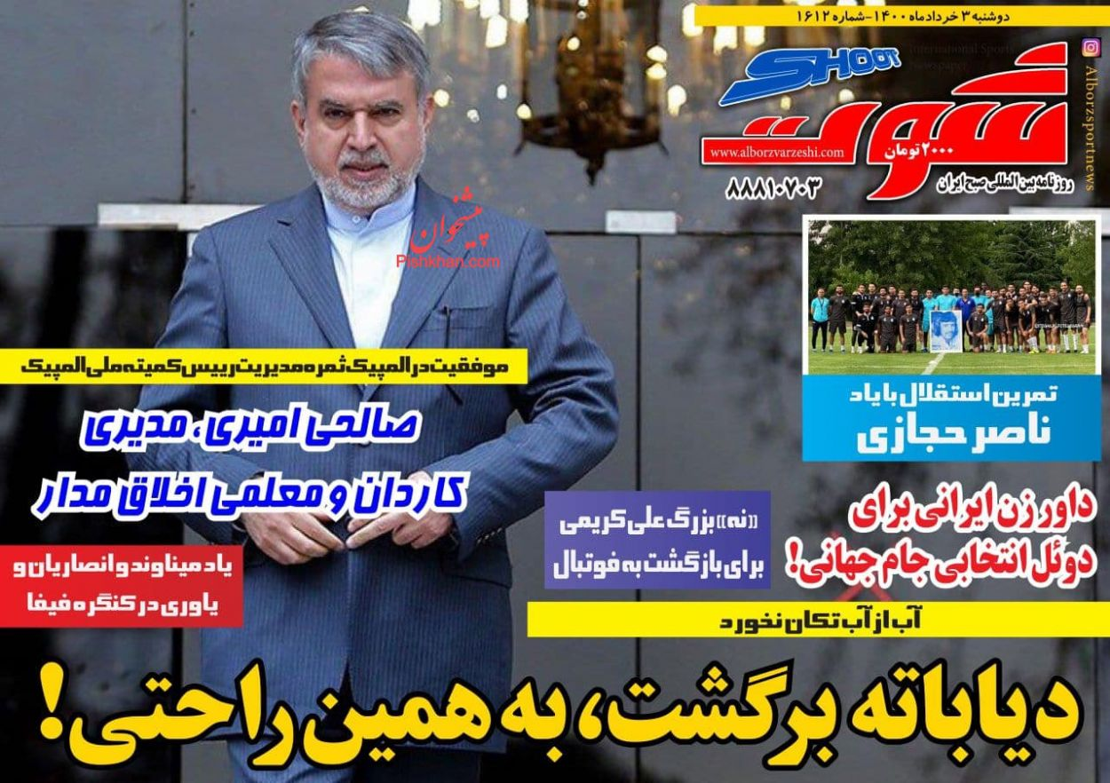 عناوین اخبار روزنامه شوت در روز دوشنبه ۳ خرداد