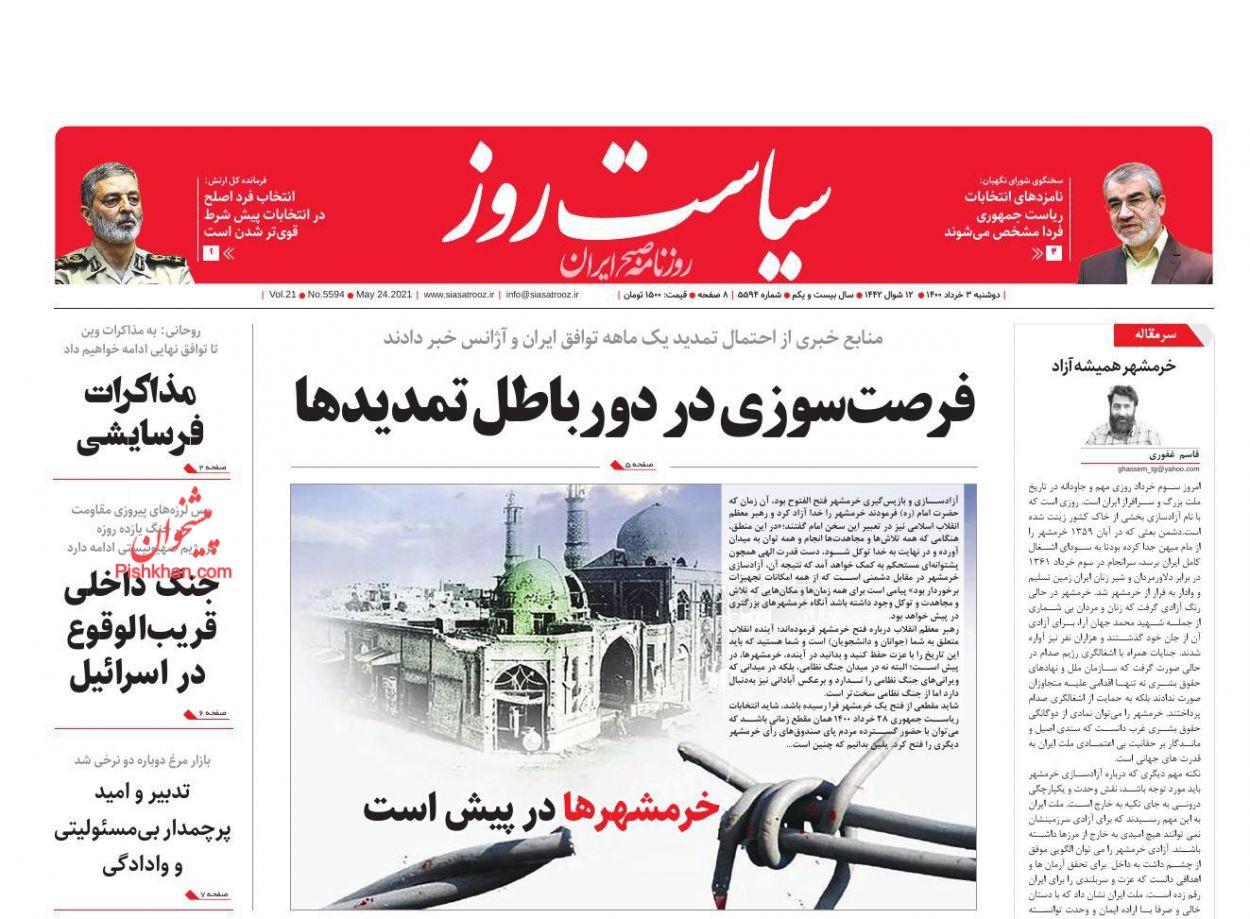 عناوین اخبار روزنامه سیاست روز در روز دوشنبه ۳ خرداد