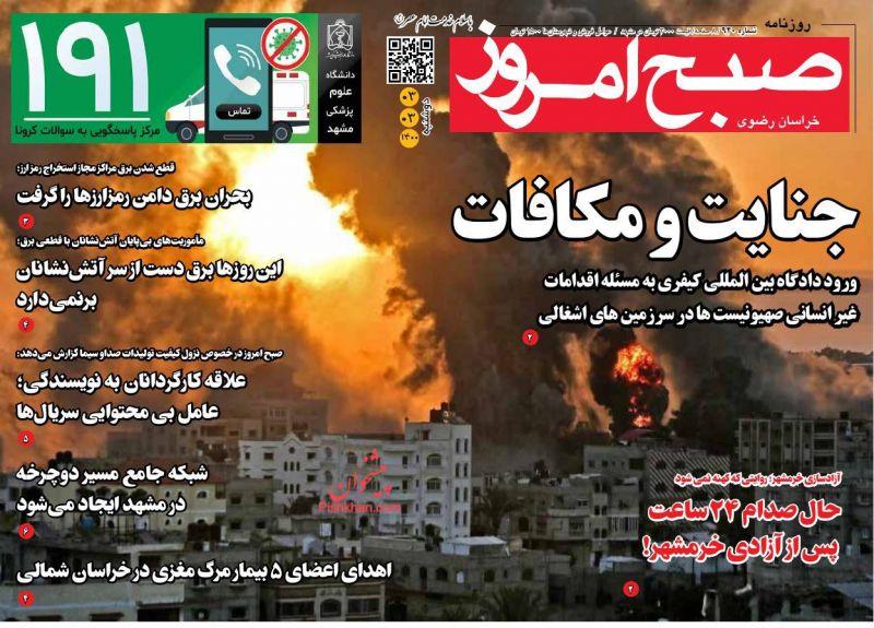 عناوین اخبار روزنامه صبح امروز در روز دوشنبه ۳ خرداد