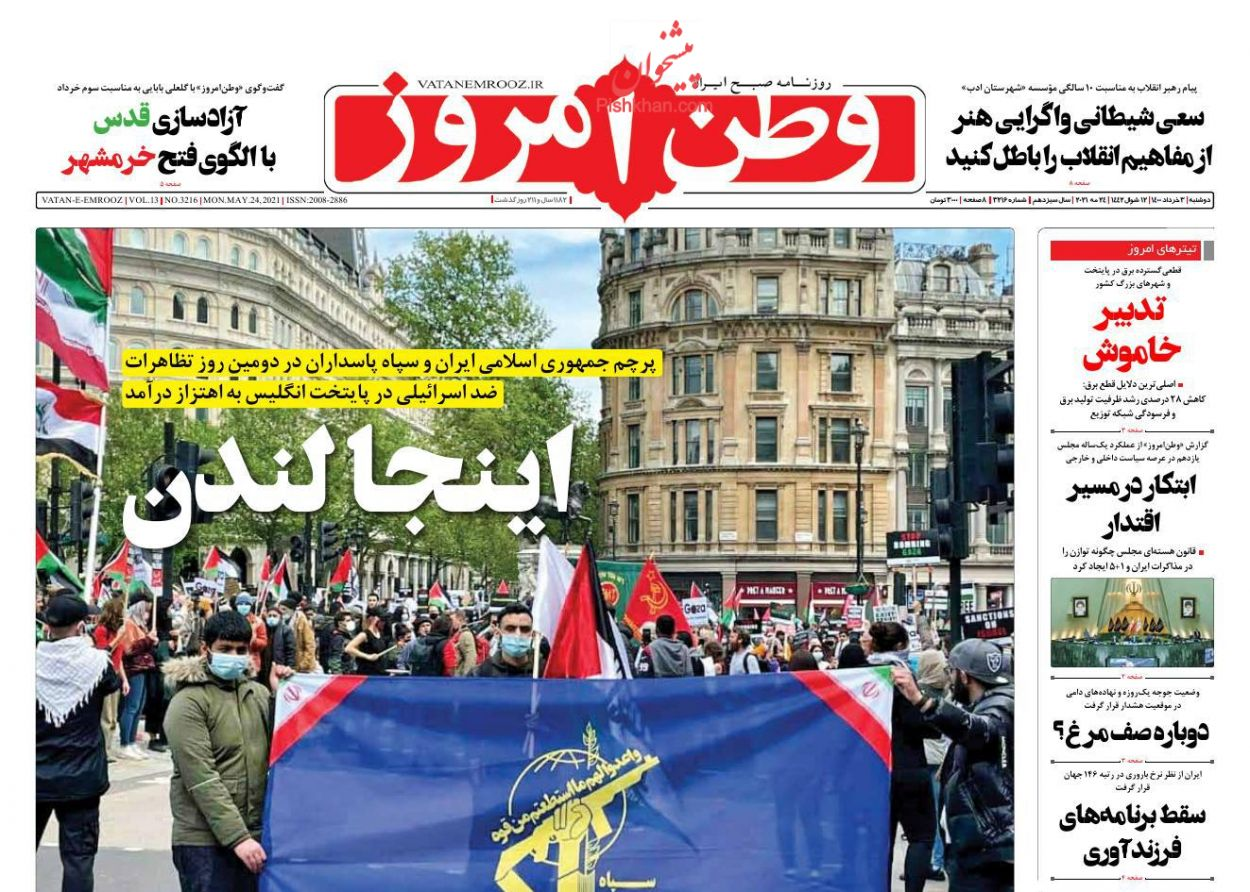عناوین اخبار روزنامه وطن امروز در روز دوشنبه ۳ خرداد