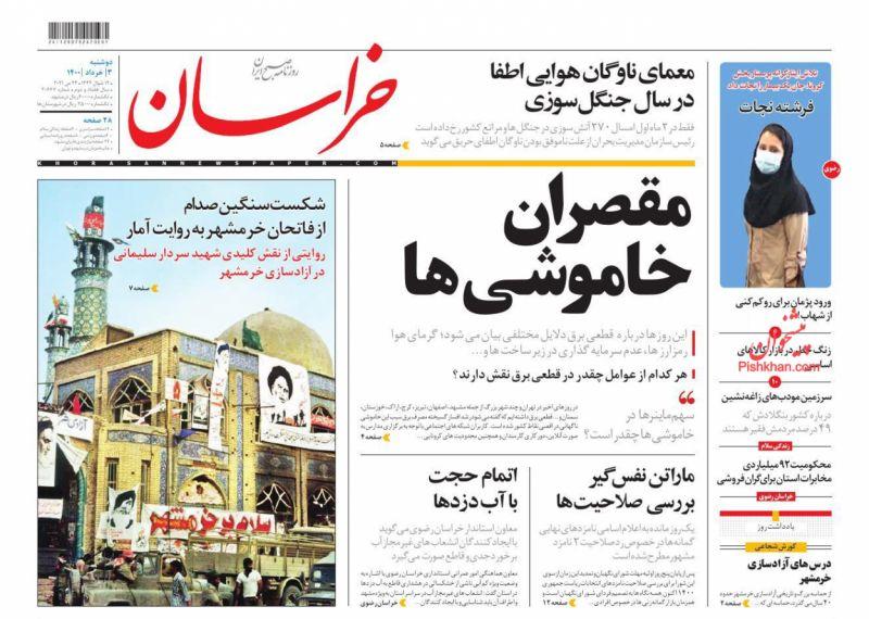 عناوین اخبار روزنامه خراسان در روز دوشنبه ۳ خرداد