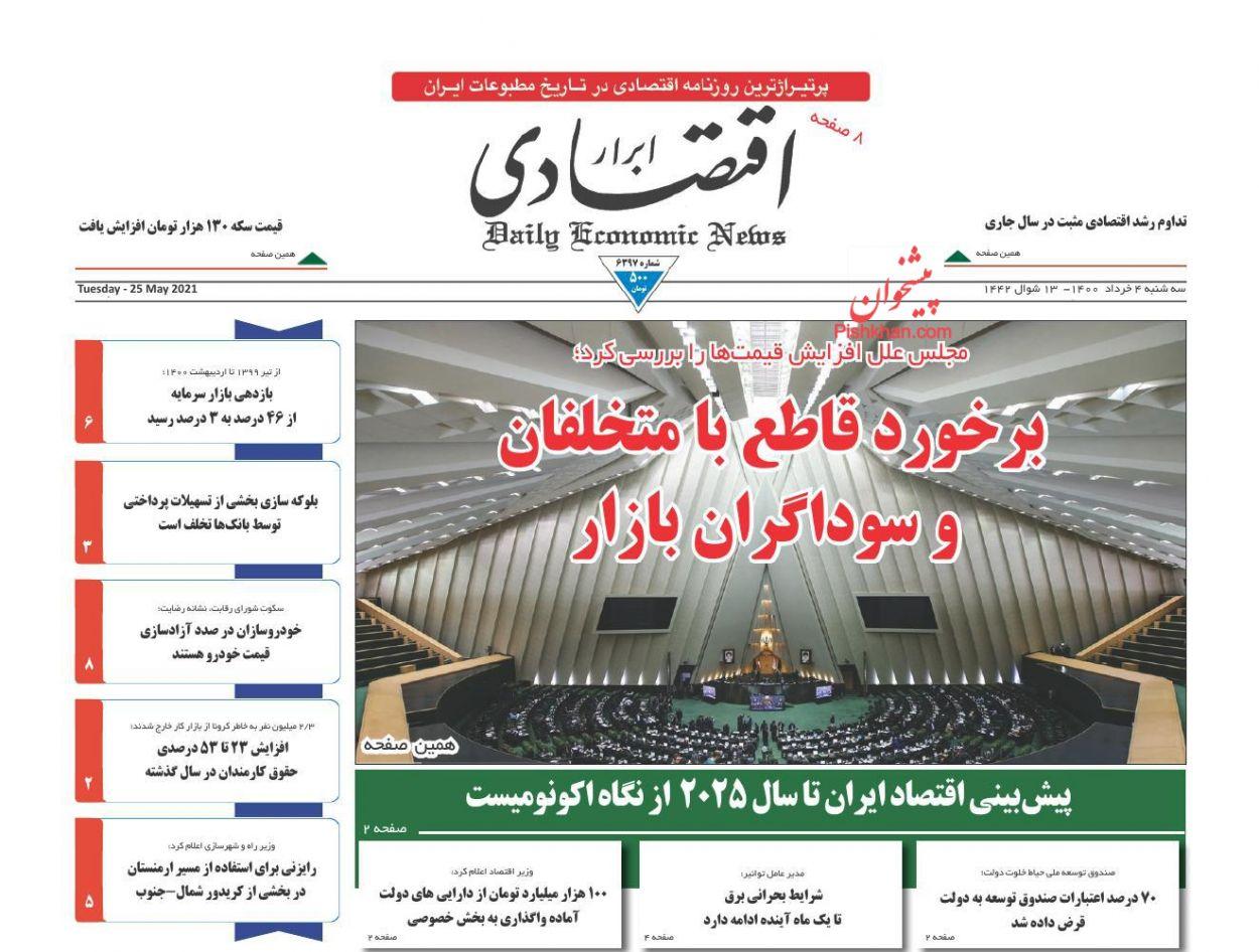 عناوین اخبار روزنامه ابرار اقتصادی در روز سهشنبه ۴ خرداد