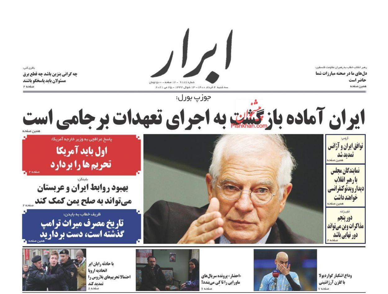 عناوین اخبار روزنامه ابرار در روز سهشنبه ۴ خرداد