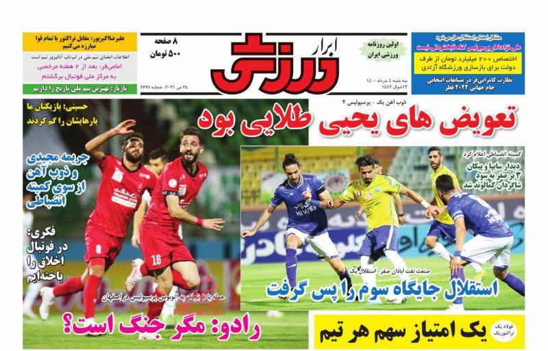 عناوین اخبار روزنامه ابرار ورزشى در روز سهشنبه ۴ خرداد