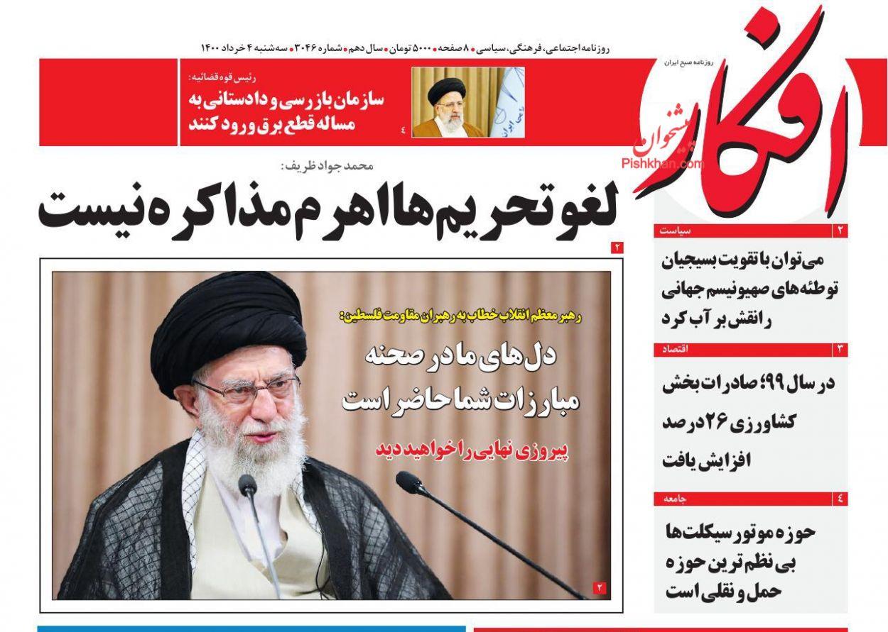عناوین اخبار روزنامه افکار در روز سهشنبه ۴ خرداد