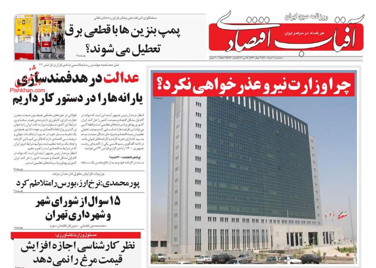 عناوین اخبار روزنامه آفتاب اقتصادی در روز سهشنبه ۴ خرداد