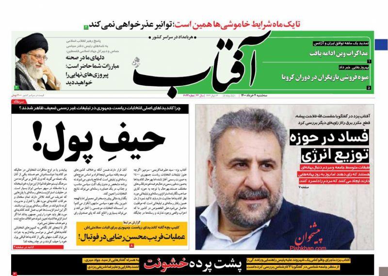 عناوین اخبار روزنامه آفتاب یزد در روز سهشنبه ۴ خرداد
