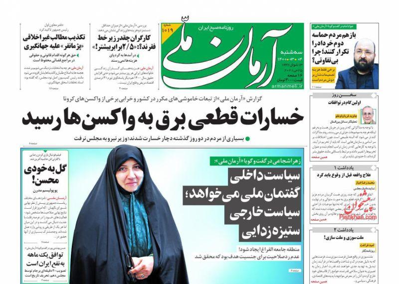 عناوین اخبار روزنامه آرمان ملی در روز سهشنبه ۴ خرداد