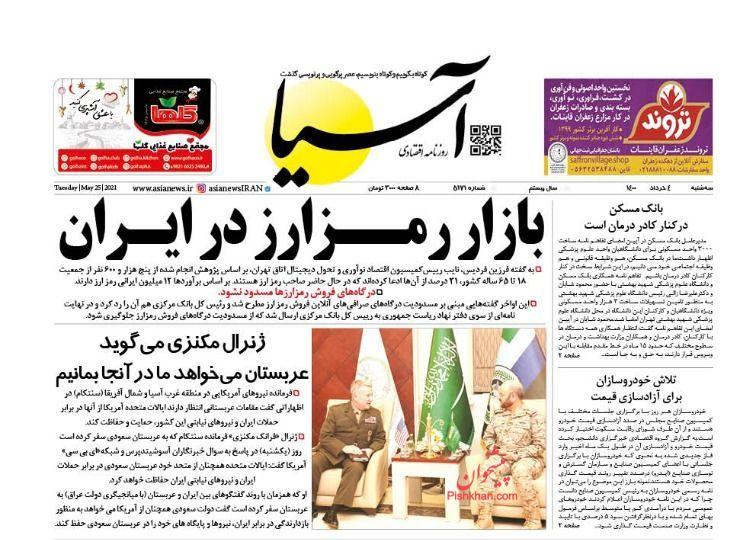 عناوین اخبار روزنامه آسیا در روز سهشنبه ۴ خرداد
