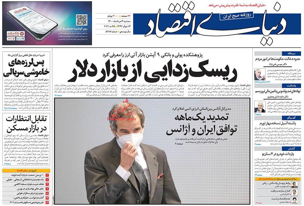عناوین اخبار روزنامه دنیای اقتصاد در روز سهشنبه ۴ خرداد