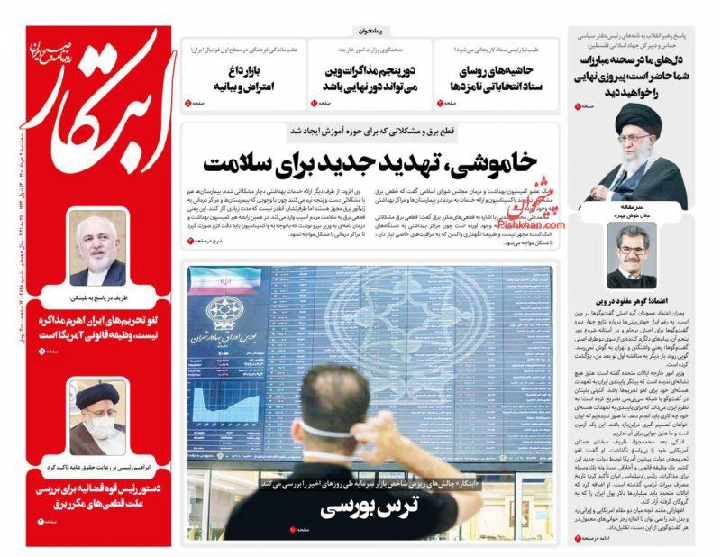 عناوین اخبار روزنامه ابتکار در روز سهشنبه ۴ خرداد