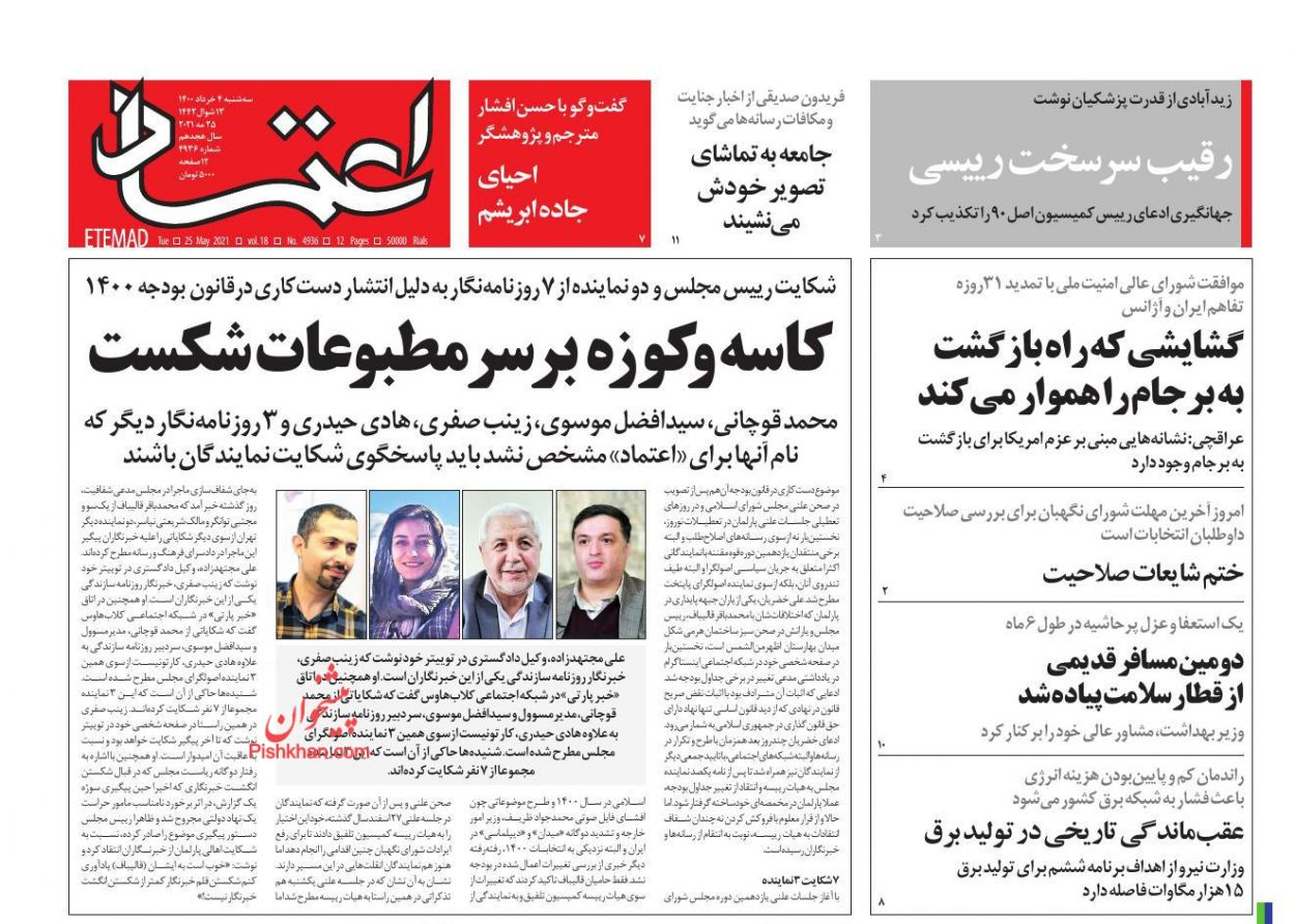 عناوین اخبار روزنامه اعتماد در روز سهشنبه ۴ خرداد