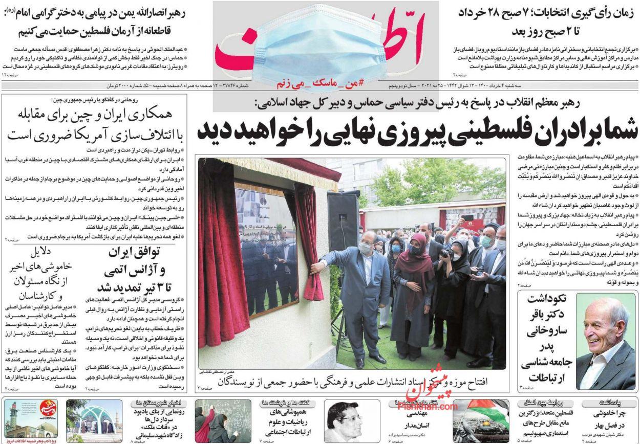 عناوین اخبار روزنامه اطلاعات در روز سهشنبه ۴ خرداد
