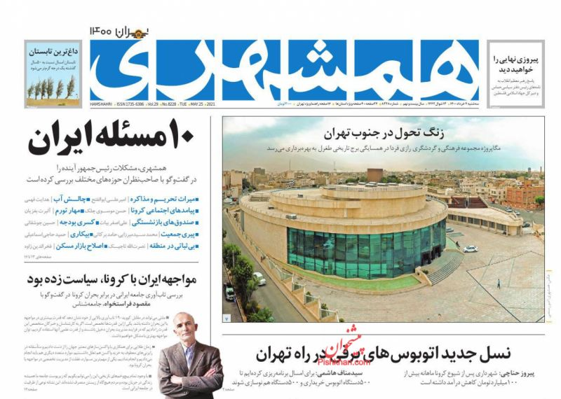 عناوین اخبار روزنامه همشهری در روز سهشنبه ۴ خرداد