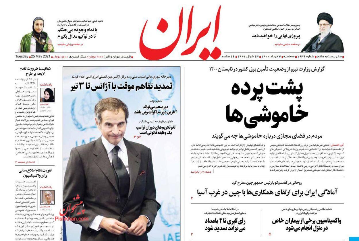 عناوین اخبار روزنامه ایران در روز سهشنبه ۴ خرداد