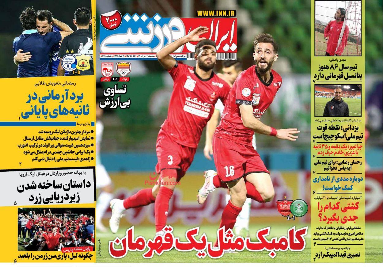 عناوین اخبار روزنامه ایران ورزشی در روز سهشنبه ۴ خرداد