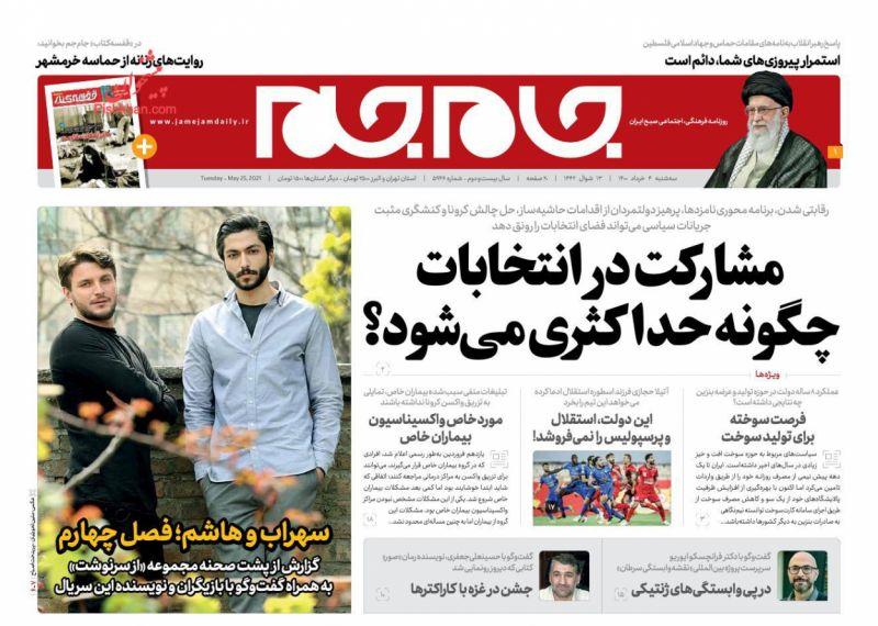 عناوین اخبار روزنامه جام جم در روز سهشنبه ۴ خرداد