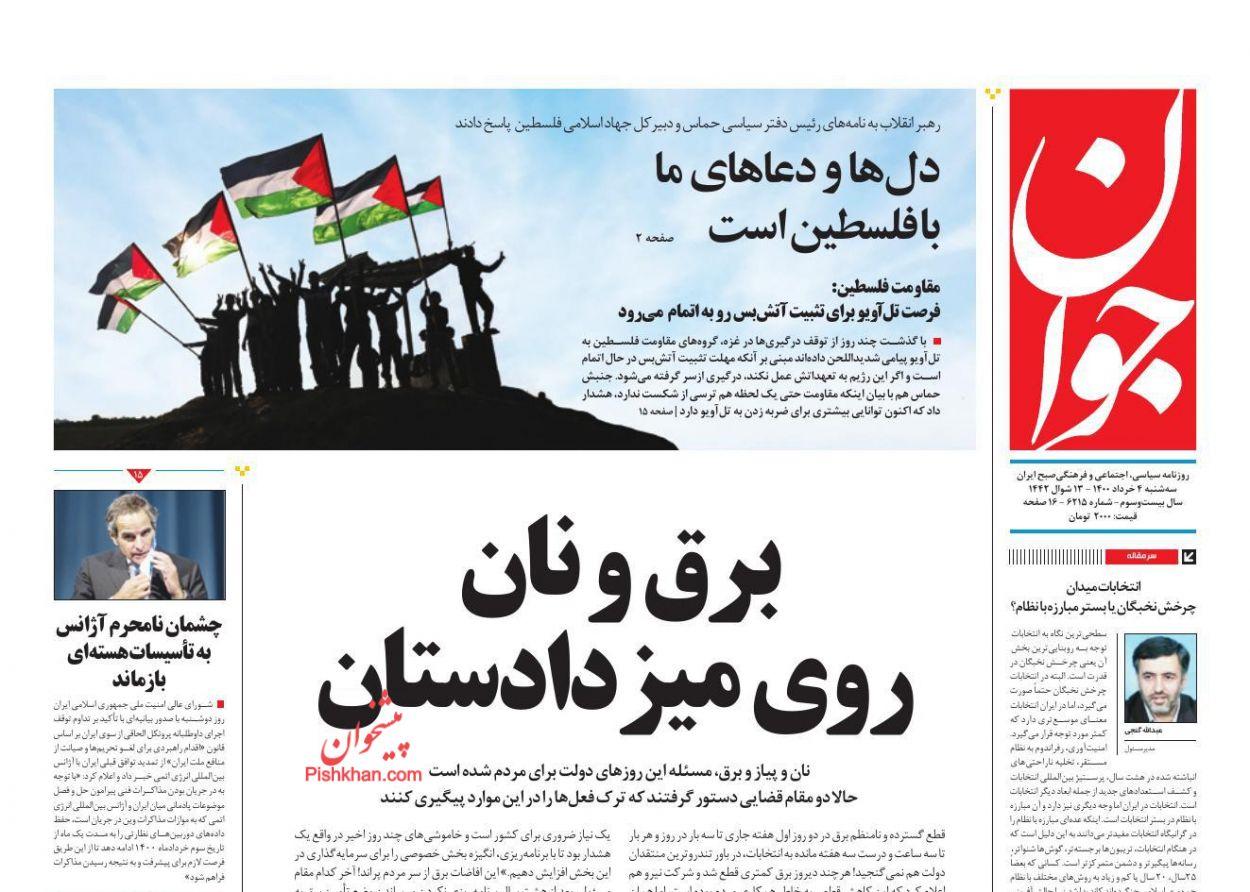 عناوین اخبار روزنامه جوان در روز سهشنبه ۴ خرداد