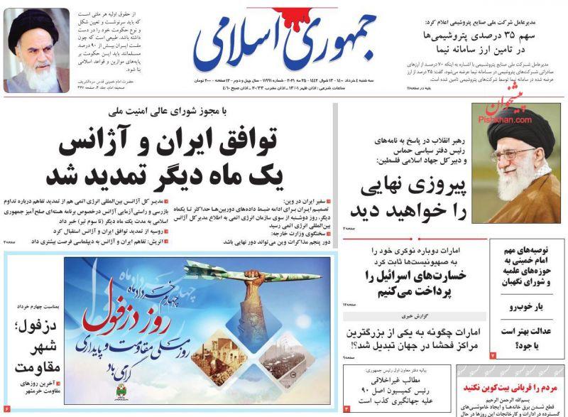 عناوین اخبار روزنامه جمهوری اسلامی در روز سهشنبه ۴ خرداد