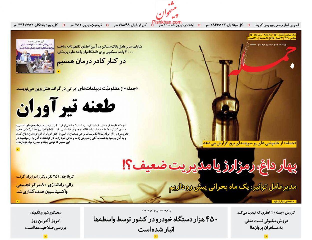عناوین اخبار روزنامه جمله در روز سهشنبه ۴ خرداد