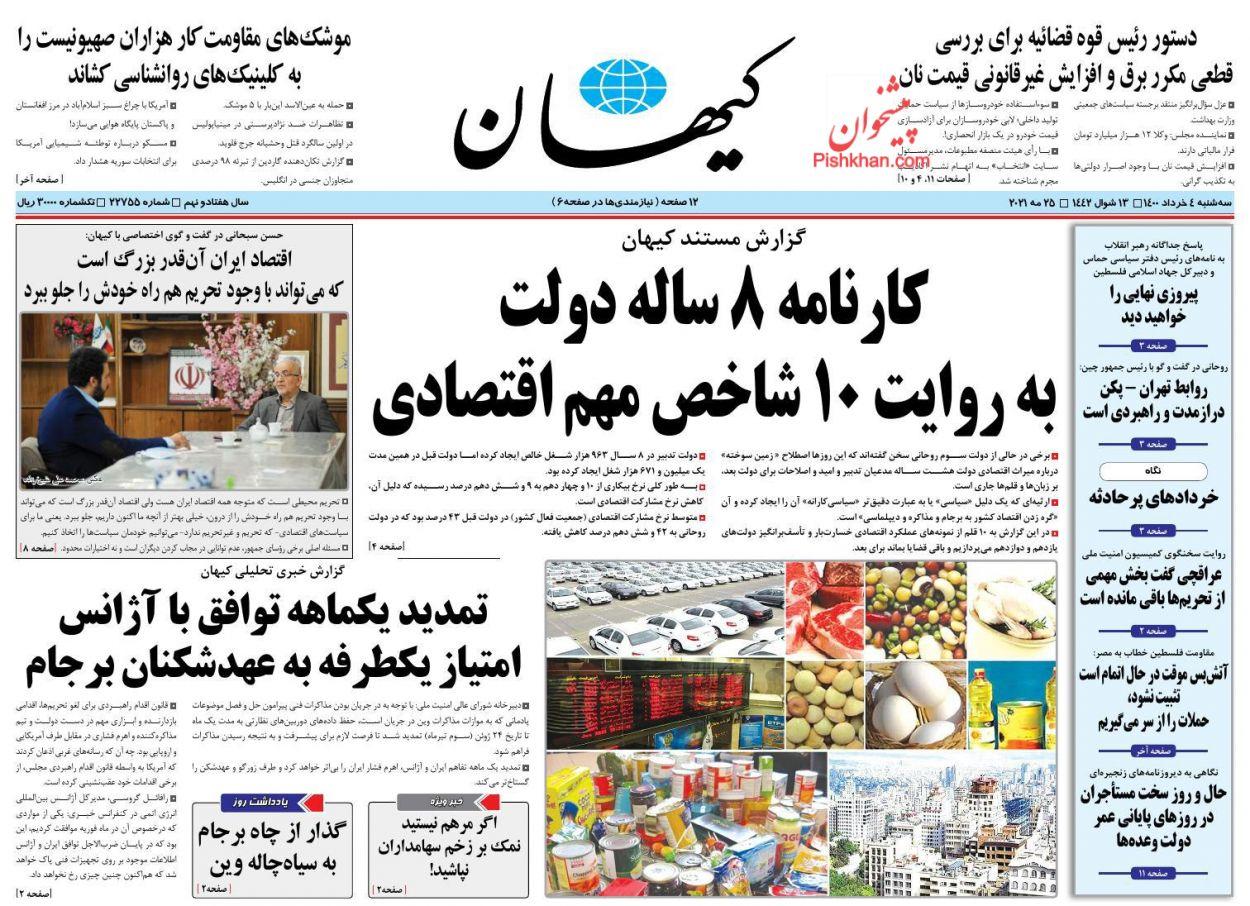 عناوین اخبار روزنامه کيهان در روز سهشنبه ۴ خرداد
