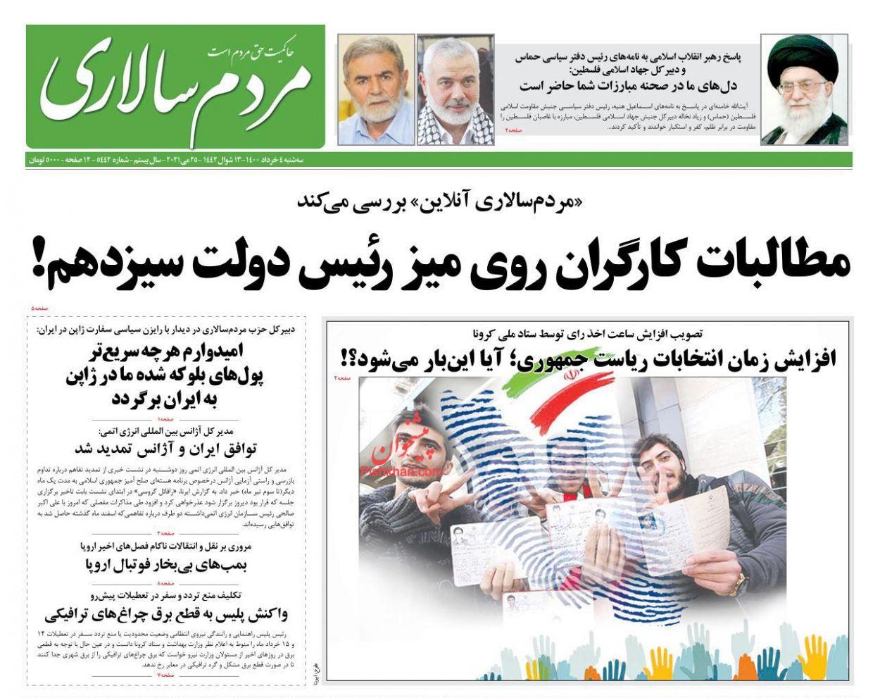 عناوین اخبار روزنامه مردم سالاری در روز سهشنبه ۴ خرداد