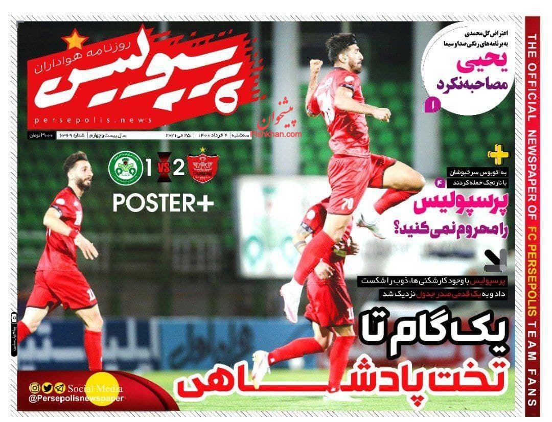 عناوین اخبار روزنامه پرسپولیس در روز سهشنبه ۴ خرداد