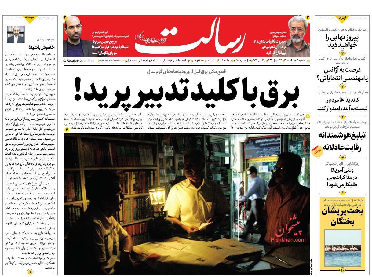 عناوین اخبار روزنامه رسالت در روز سهشنبه ۴ خرداد
