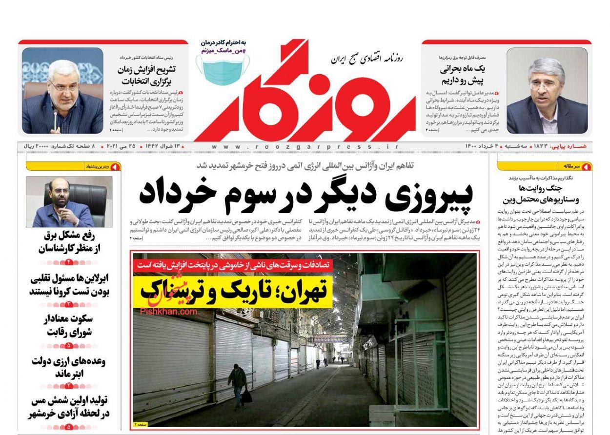 عناوین اخبار روزنامه روزگار در روز سهشنبه ۴ خرداد