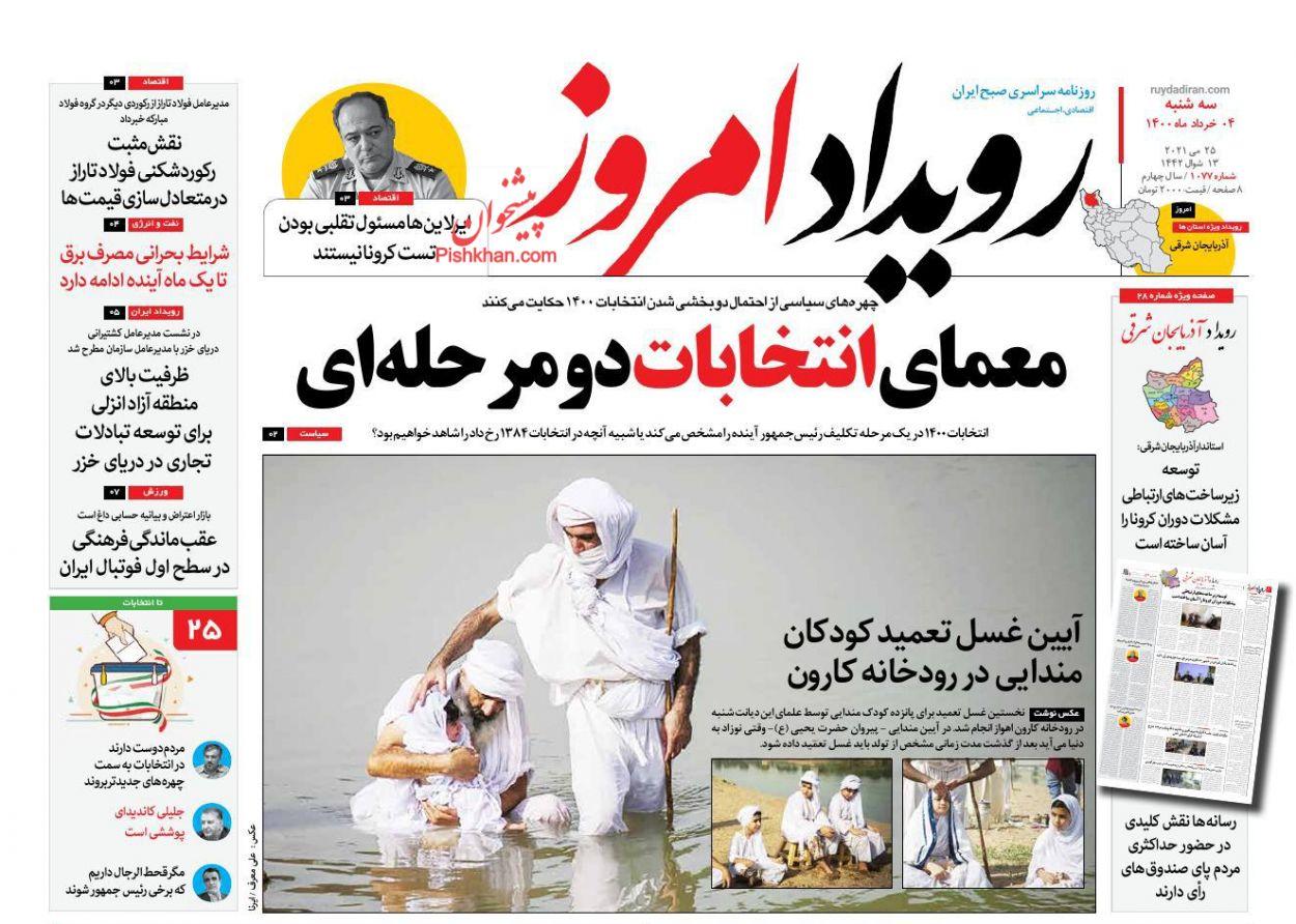 عناوین اخبار روزنامه رویداد امروز در روز سهشنبه ۴ خرداد