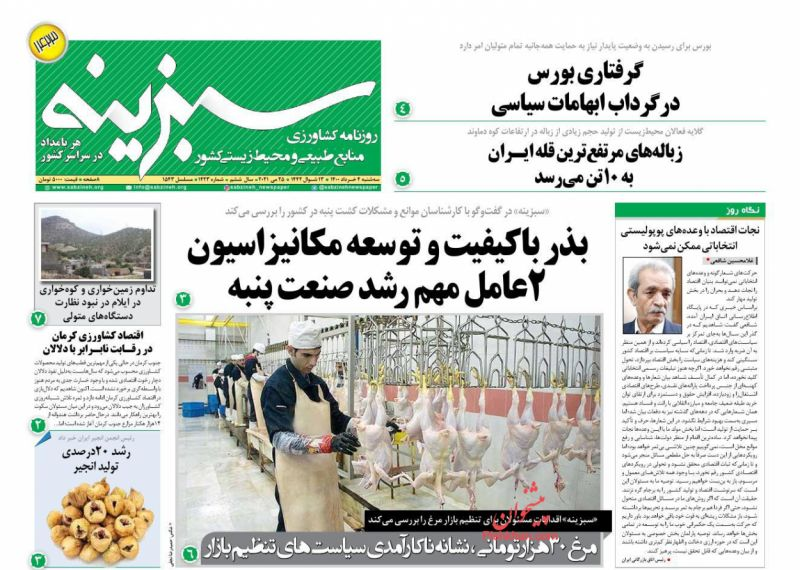 عناوین اخبار روزنامه سبزینه در روز سهشنبه ۴ خرداد