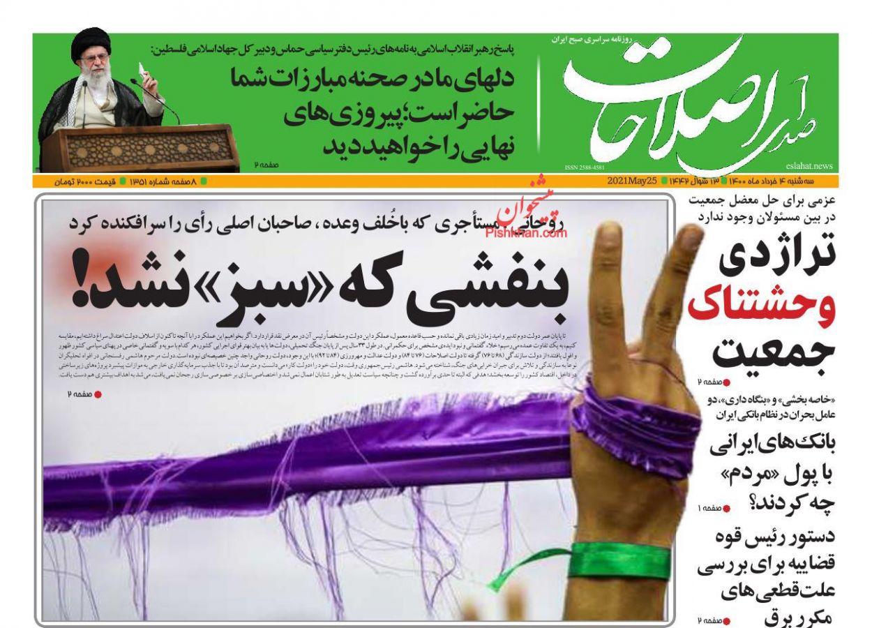 عناوین اخبار روزنامه صدای اصلاحات در روز سهشنبه ۴ خرداد