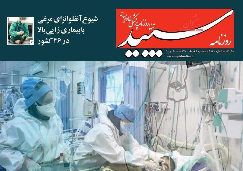 عناوین اخبار روزنامه سپید در روز سهشنبه ۴ خرداد