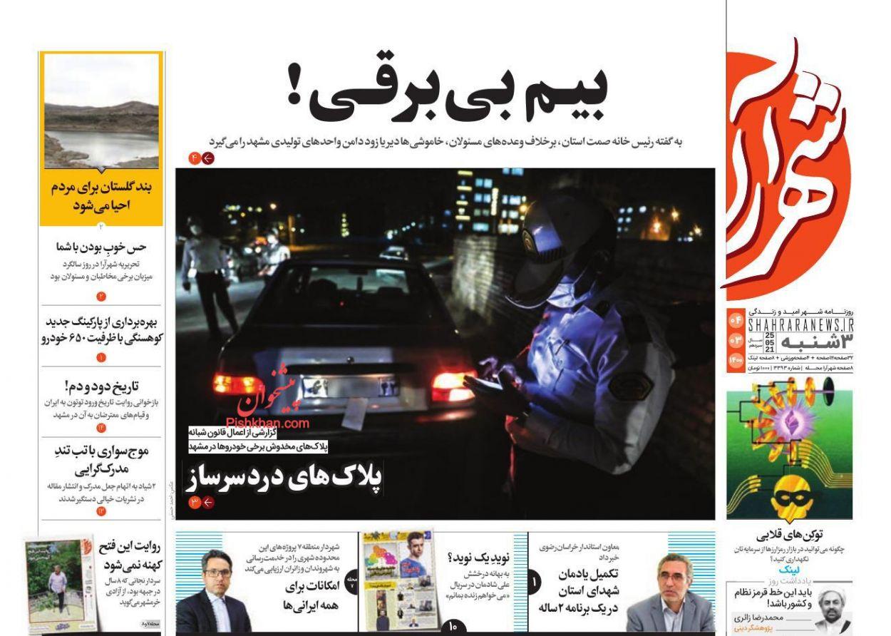 عناوین اخبار روزنامه شهرآرا در روز سهشنبه ۴ خرداد