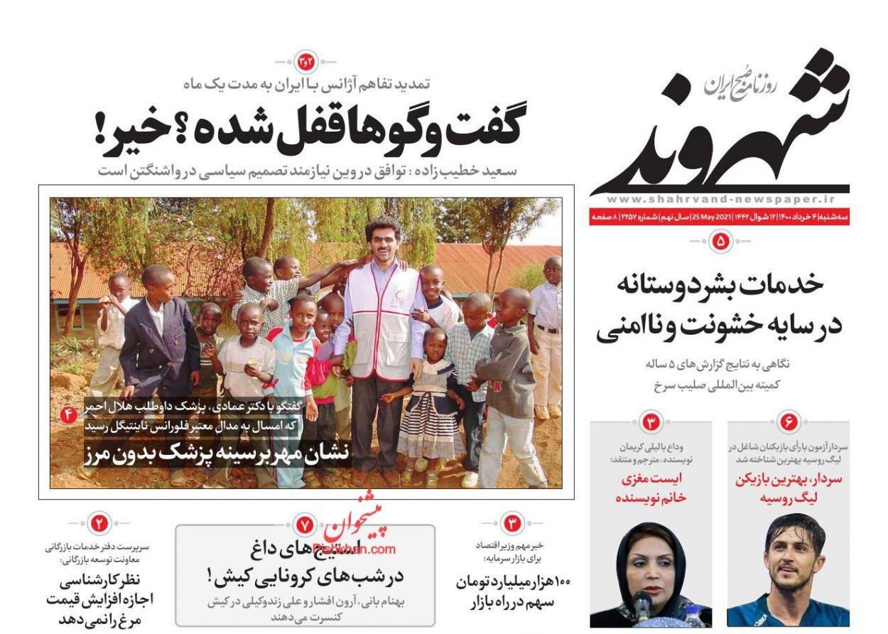 عناوین اخبار روزنامه شهروند در روز سهشنبه ۴ خرداد