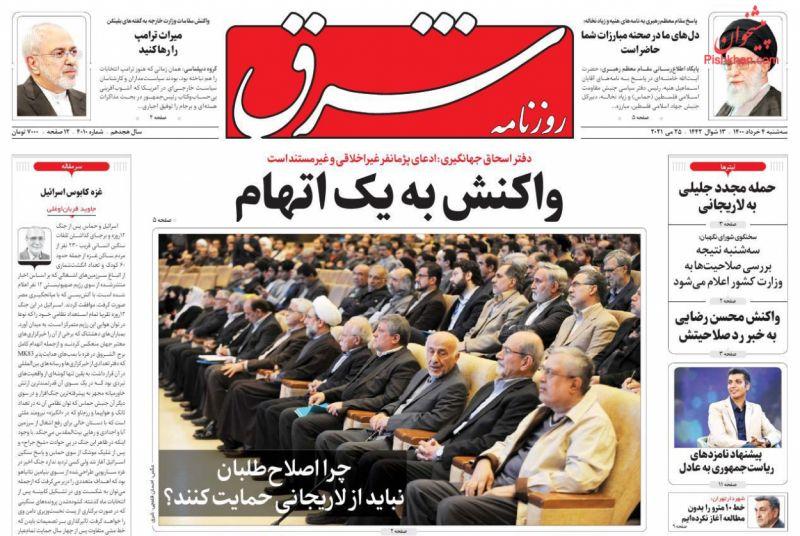 عناوین اخبار روزنامه شرق در روز سهشنبه ۴ خرداد