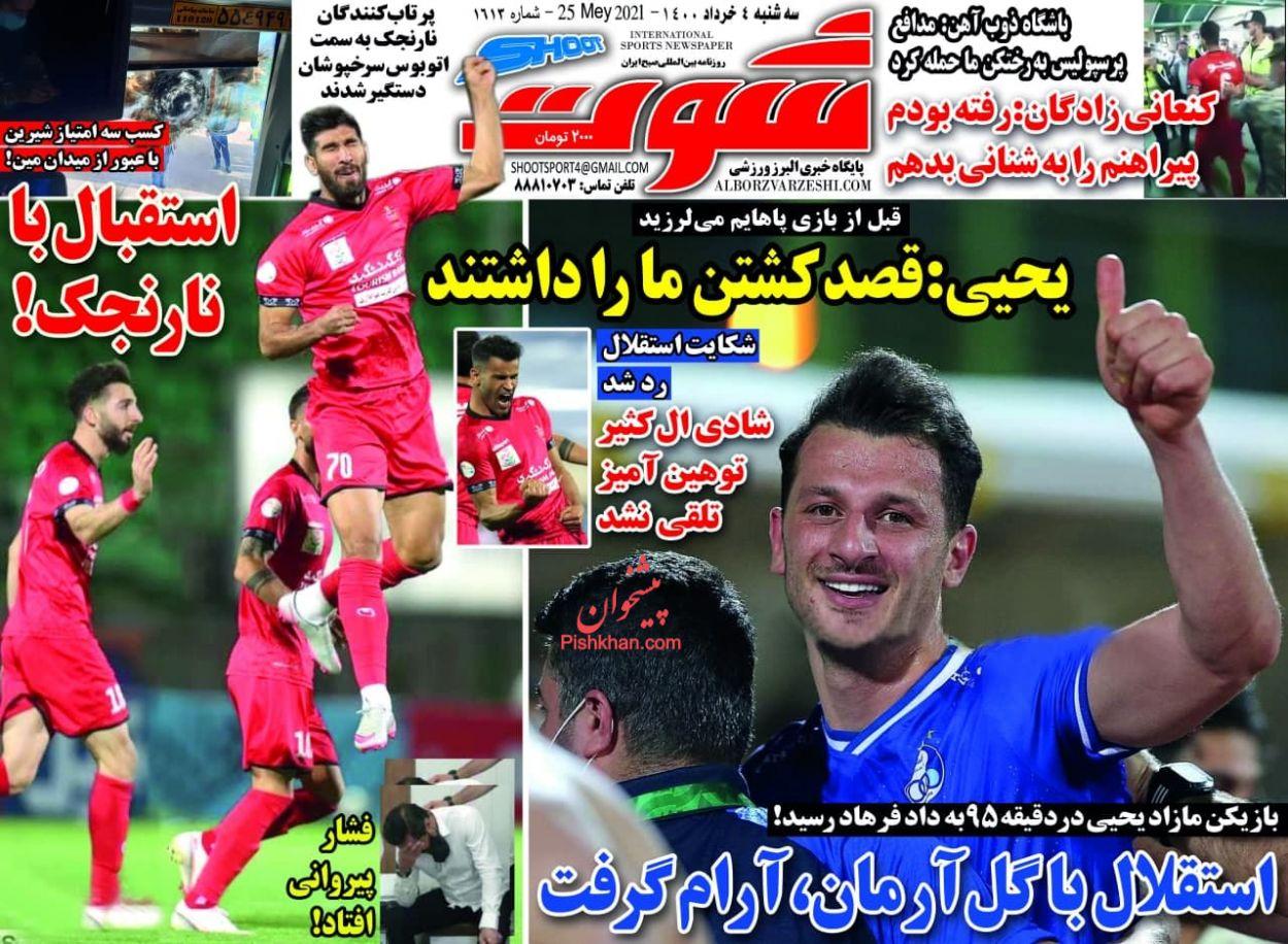 عناوین اخبار روزنامه شوت در روز سهشنبه ۴ خرداد