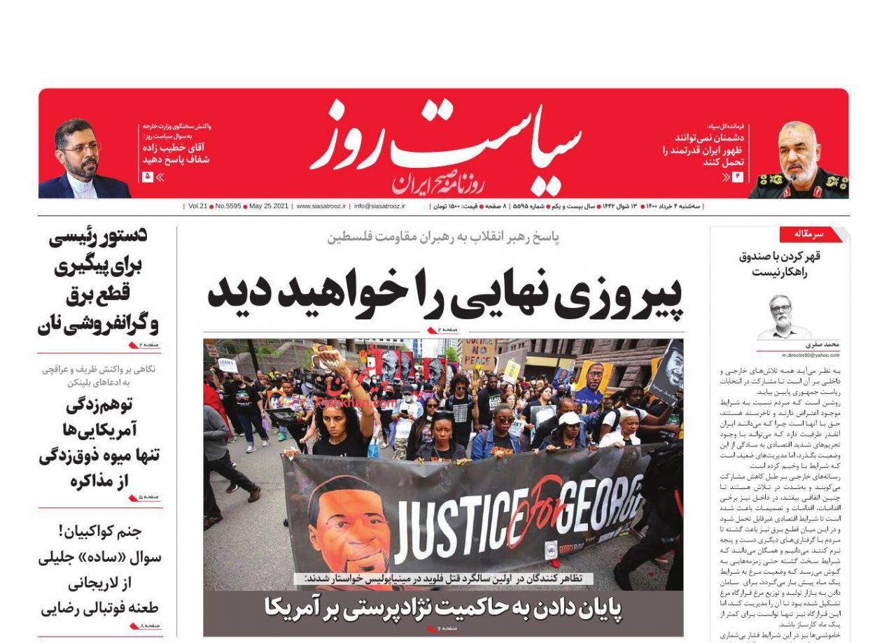 عناوین اخبار روزنامه سیاست روز در روز سهشنبه ۴ خرداد
