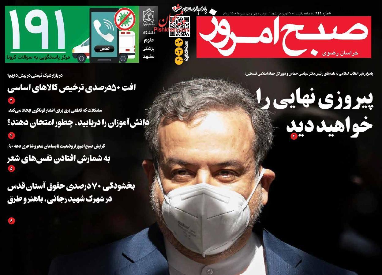 عناوین اخبار روزنامه صبح امروز در روز سهشنبه ۴ خرداد