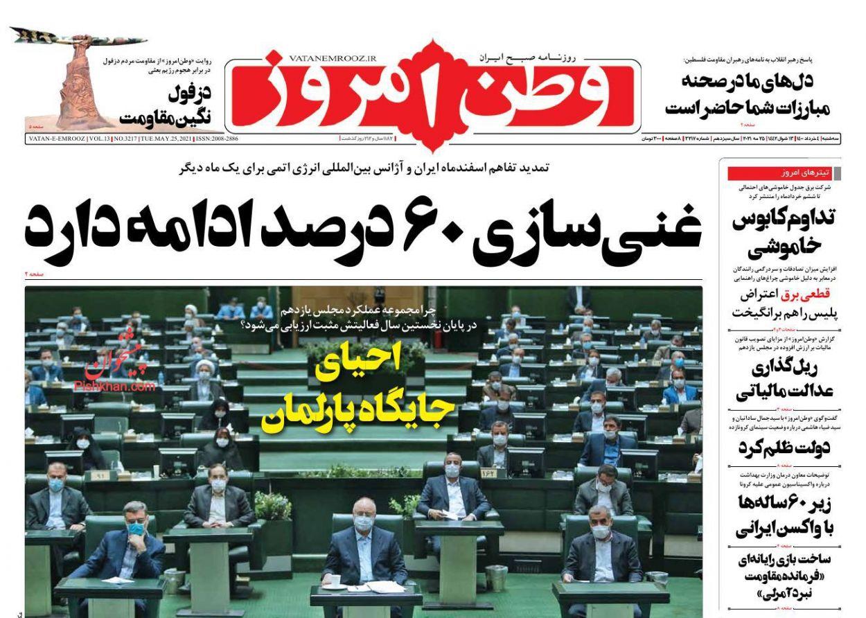 عناوین اخبار روزنامه وطن امروز در روز سهشنبه ۴ خرداد