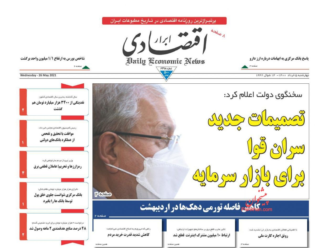 عناوین اخبار روزنامه ابرار اقتصادی در روز چهارشنبه ۵ خرداد