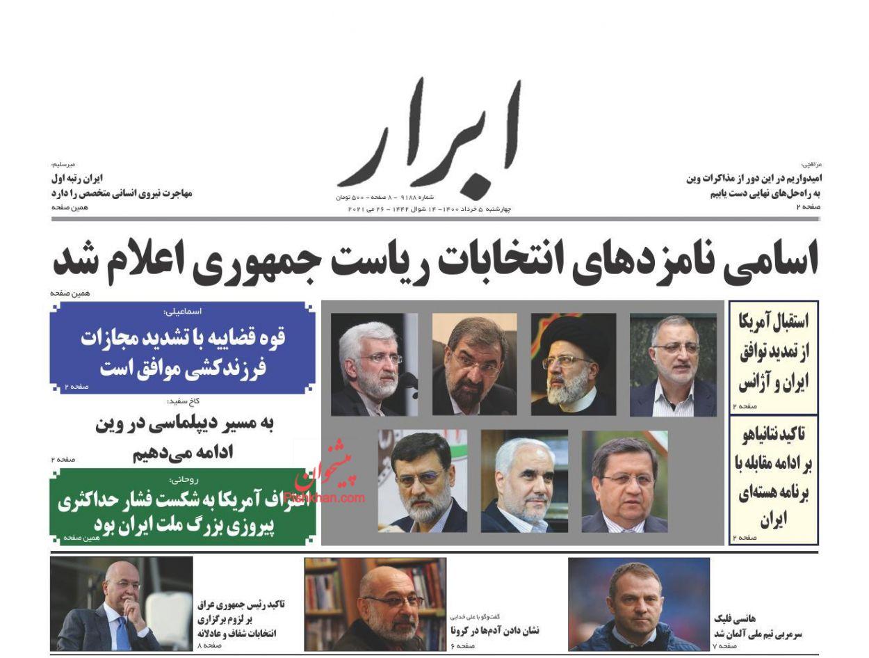 عناوین اخبار روزنامه ابرار در روز چهارشنبه ۵ خرداد