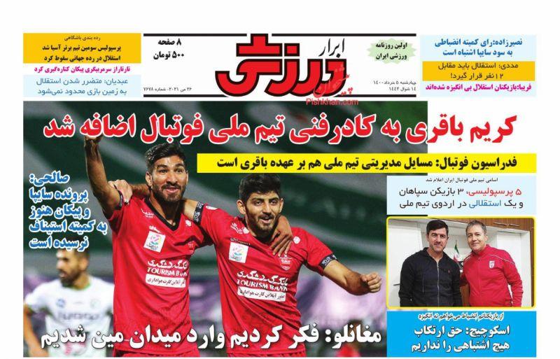 عناوین اخبار روزنامه ابرار ورزشى در روز چهارشنبه ۵ خرداد